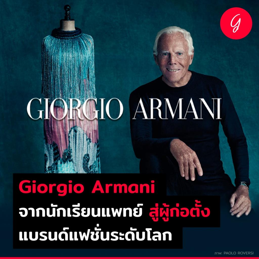 Giorgio Armani จากนักเรียนแพทย์ สู่ผู้ก่อตั้งแบรนด์แฟชั่นระดับโลก