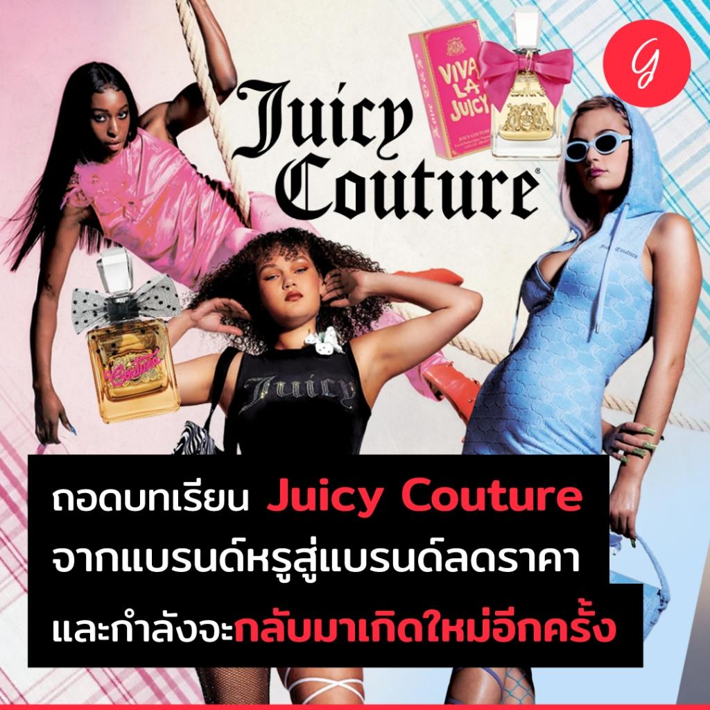 ถอดบทเรียน Juicy Couture จากแบรนด์หรูสู่แบรนด์ลดราคา และกำลังจะกลับมาเกิดใหม่อีกครั้ง