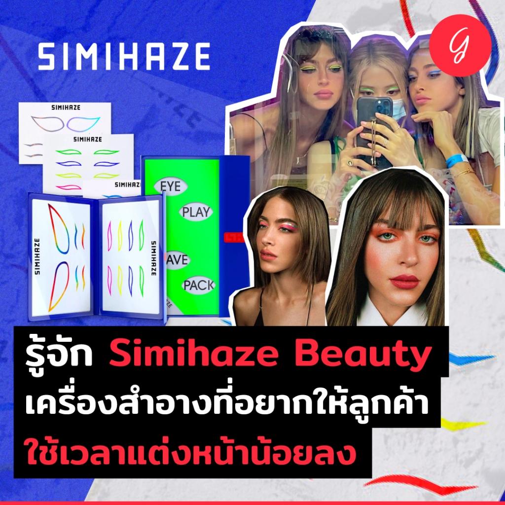 รู้จัก Simihaze Beauty เครื่องสำอางที่อยากให้ลูกค้า ใช้เวลาแต่งหน้าน้อยลง