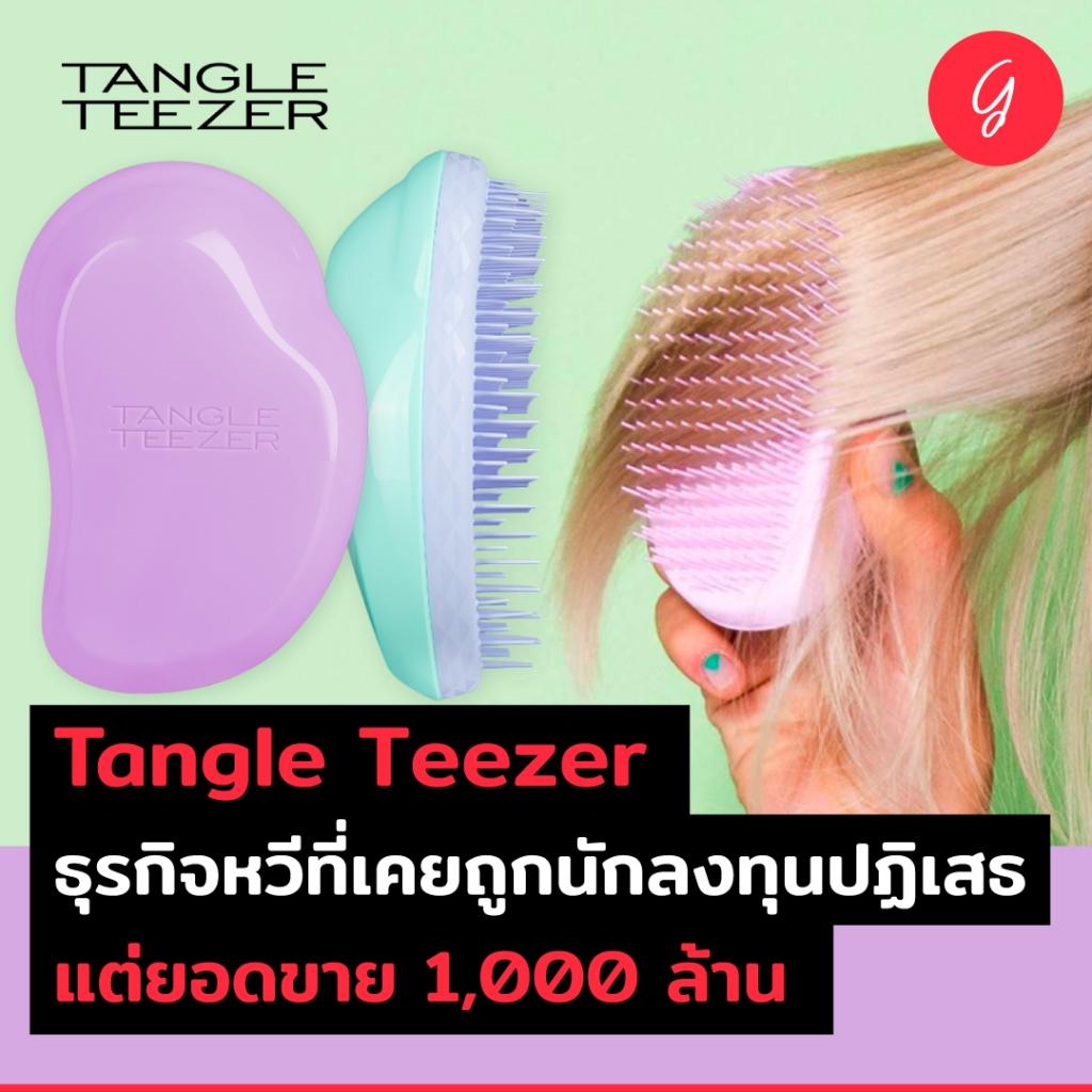 Tangle Teezer ธุรกิจหวีที่เคยถูกนักลงทุนปฏิเสธ แต่ยอดขาย 1,000 ล้าน
