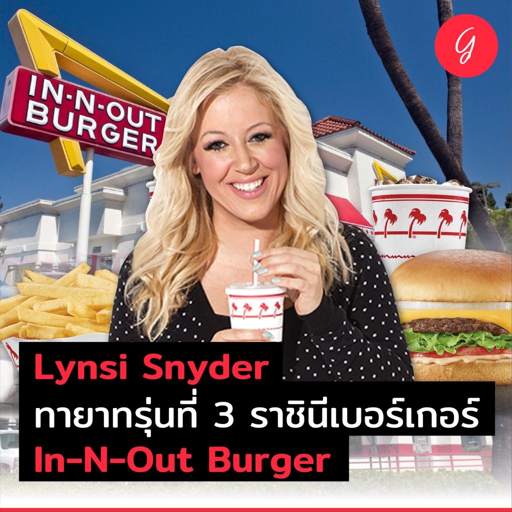 Lynsi Snyder ทายาทรุ่นที่ 3 ราชินีเบอร์เกอร์ In-N-Out Burger