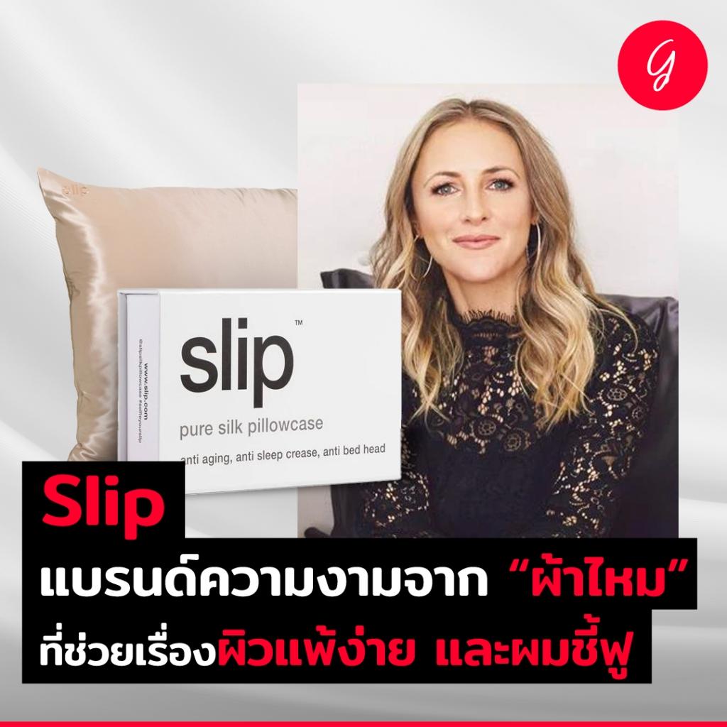 """Slip แบรนด์ความงามจาก """"ผ้าไหม"""" ที่ช่วยเรื่องผิวแพ้ง่าย และผมชี้ฟู"""