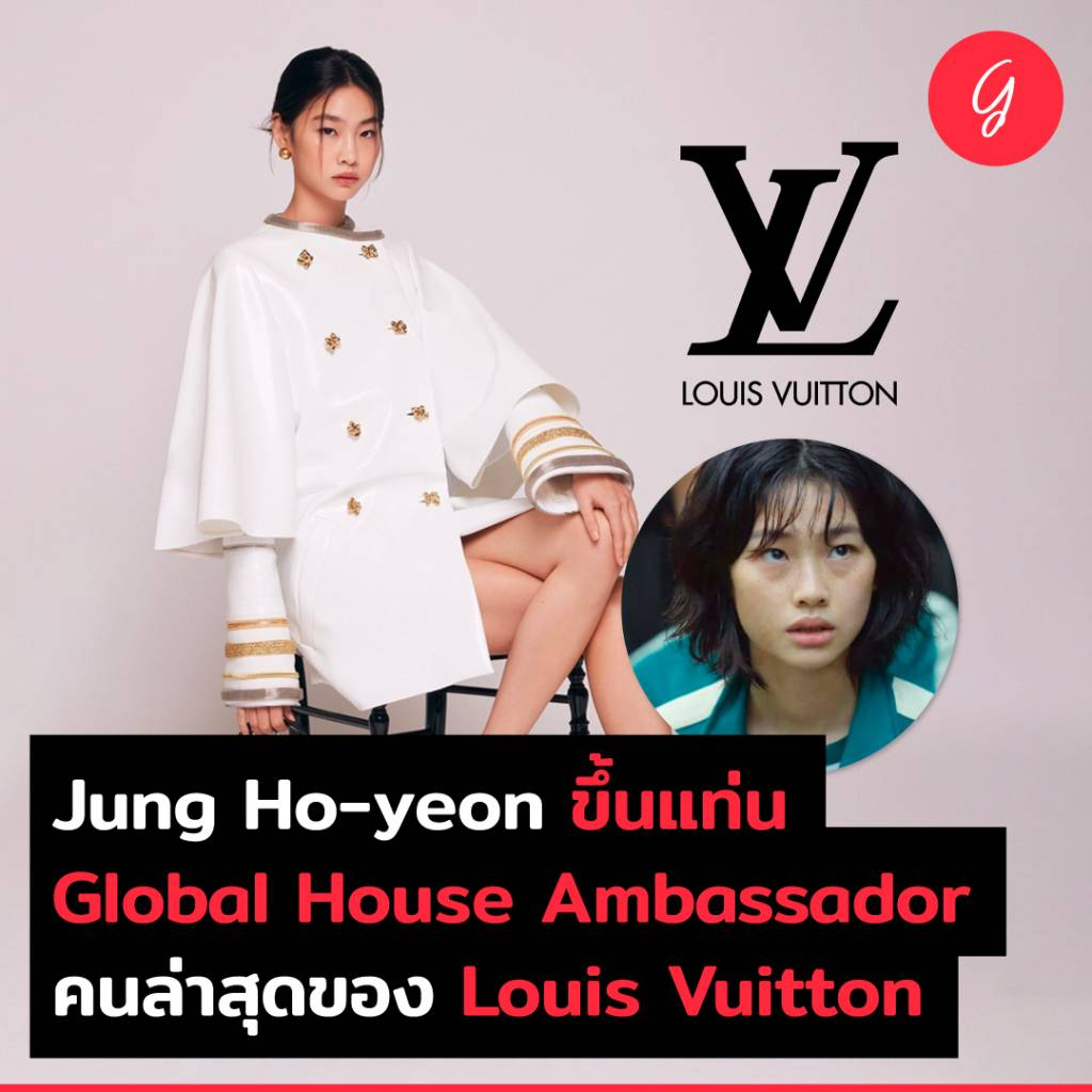 <อัปเดต> Jung Ho-yeon ขึ้นแท่น Global House Ambassador คนล่าสุดของ Louis Vuitton